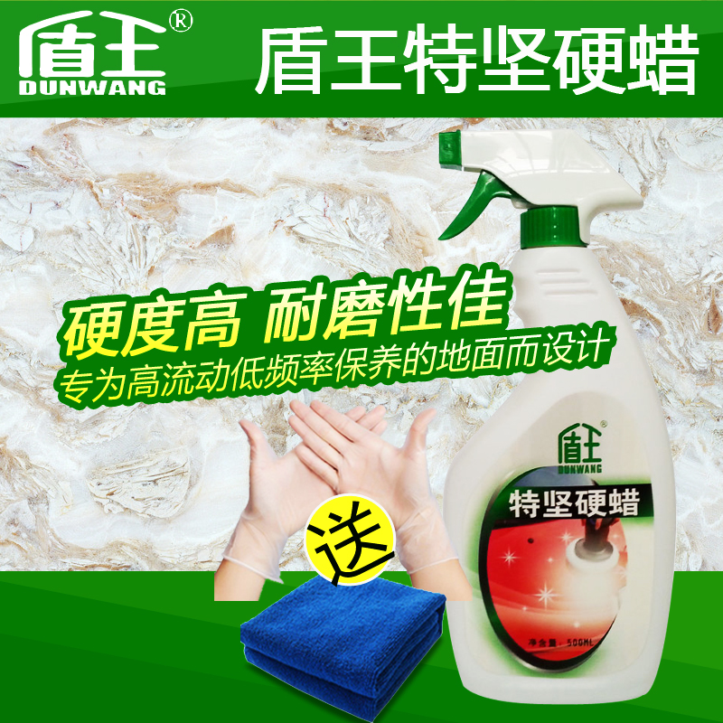 Shield wang stone tiles artificial stone floor waxing polishing wax wax maintenance agent marble polishing wax liquid oils