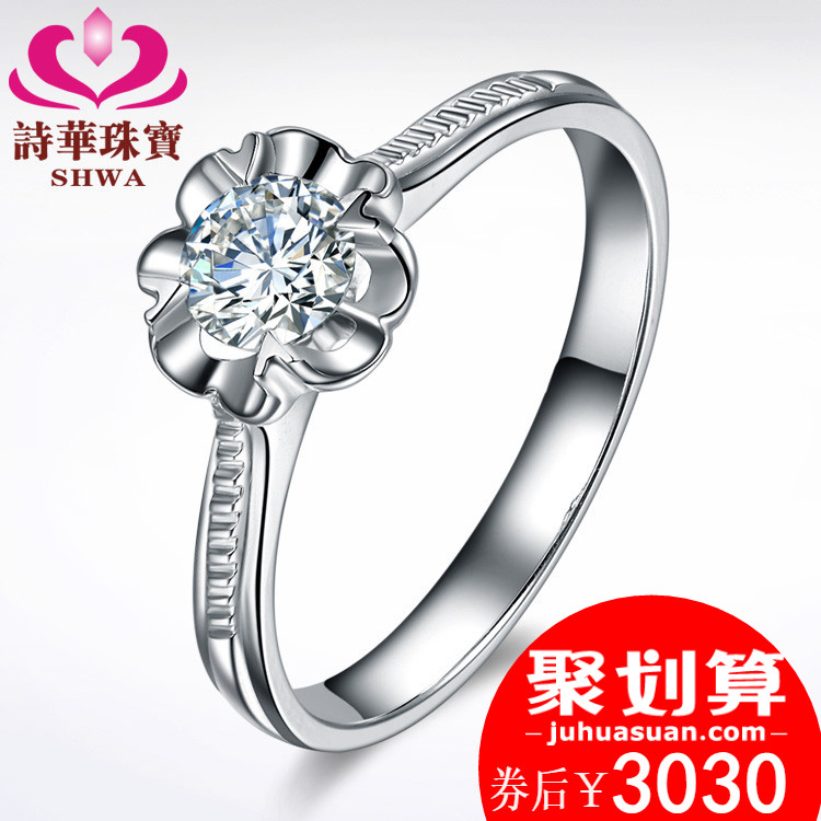 Shihua jewelry huarong 31 points h color white k gold diamond ring nvjie diamond ring wedding ring genuine