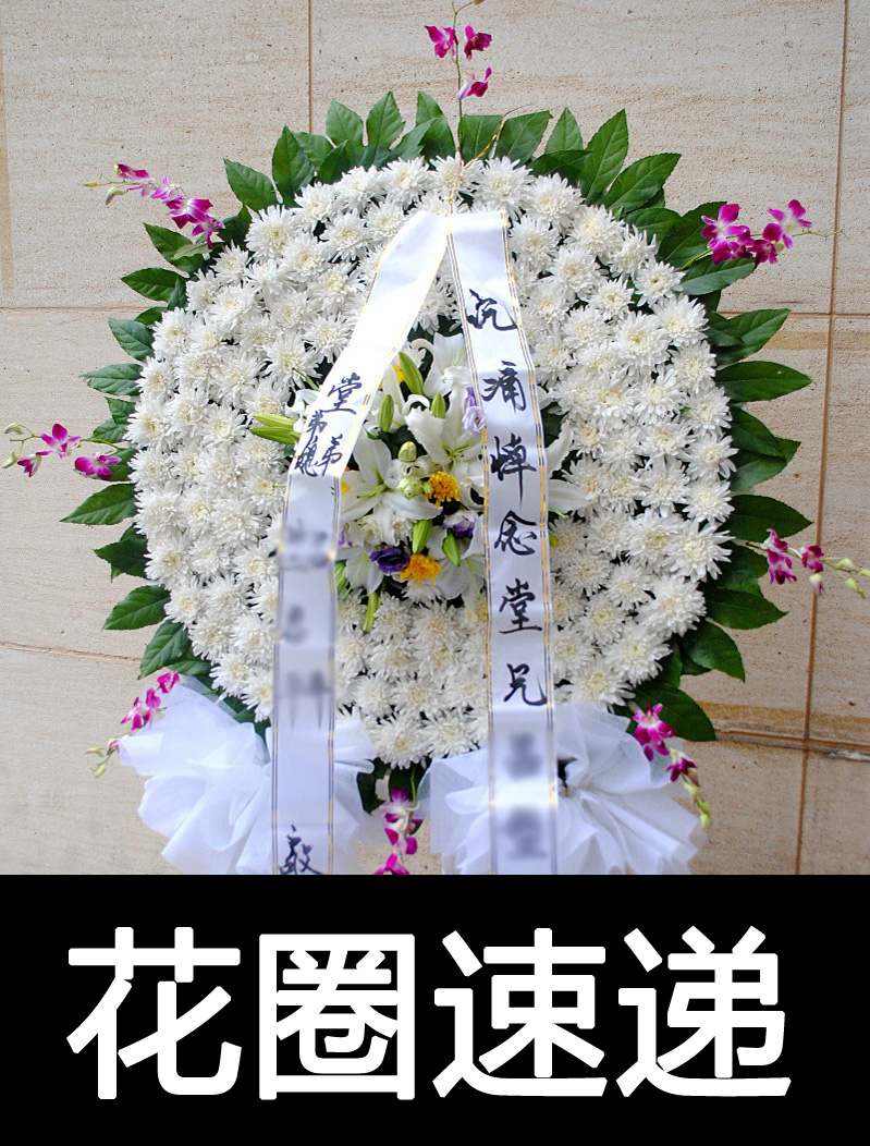 What kind of flowers for chinese funeral flowers healthy get ations shijiazhuang flowers shanghai flower delivery funeral wreath funeral funeral funeral memorial chrysanthemum izmirmasajfo