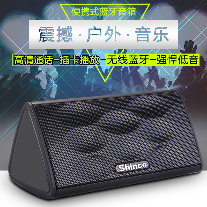 Shinco/shinco m221个little cannon wireless bluetooth speaker phone card mini portable subwoofer sound loud