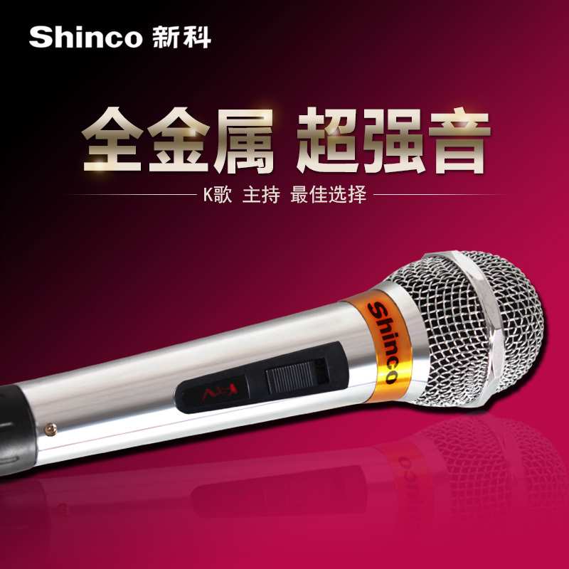 Shinco/shinco s1600 conference performances dedicated microphone wired microphone wired microphone ktv home