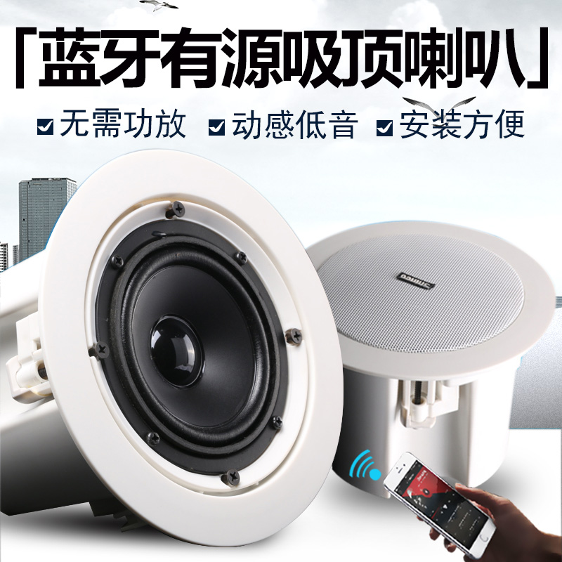 Shinco/shinco v1 active ceiling speakers embedded stereo wireless bluetooth speaker ceiling speaker ceiling speaker