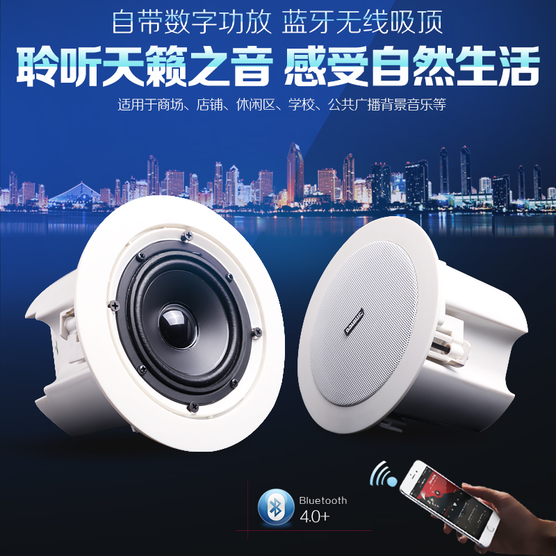 Shinco/shinco v1 bluetooth built-in amplifier ceiling speaker ceiling stereo speakers ceiling speaker background music