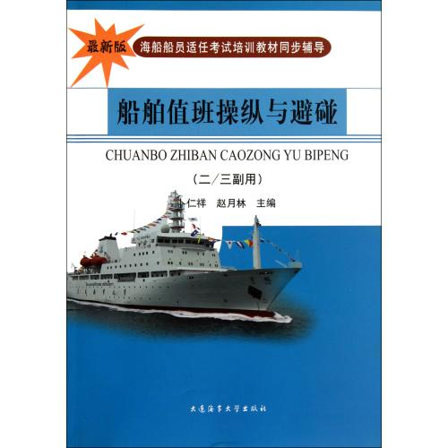 Ship handling and collision avoidance duty deputy with the latest version of 2 \ 3 ship crew competency exam test Training materials with