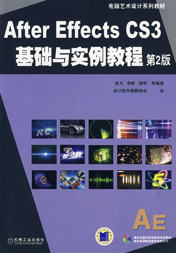 [Shipping] full bestseller after effects cs3 chinese version of the basic tutorial and example 2nd edition