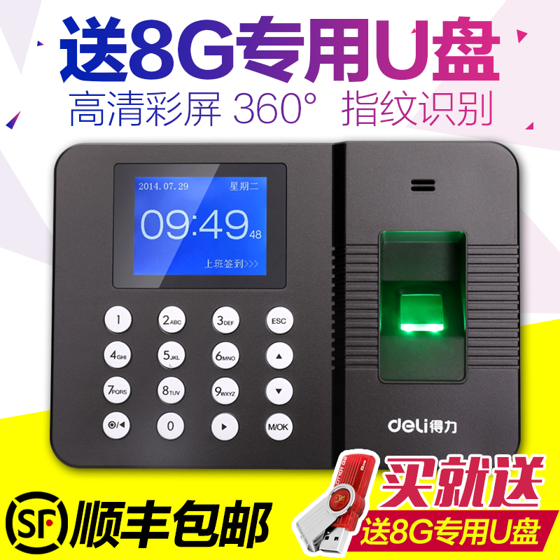 [Shipping] sf effective attendance fingerprint punch card machine fingerprint machine u disk to download free installation