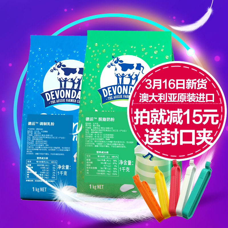 [Shoot up by 15 yuan] combination of adult children skimmed milk powder devondale tak wan whole milk 1 kg * 2