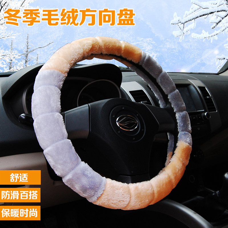 Short plush winter car car car steering wheel cover to cover winnebago modern chevrolet cruze wuling