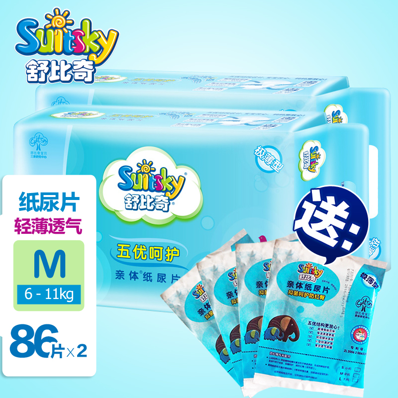 Shu biqi diapers baby diapers m86 chip * 2 wet diaper baby diapers thin breathable diapers baby diapers