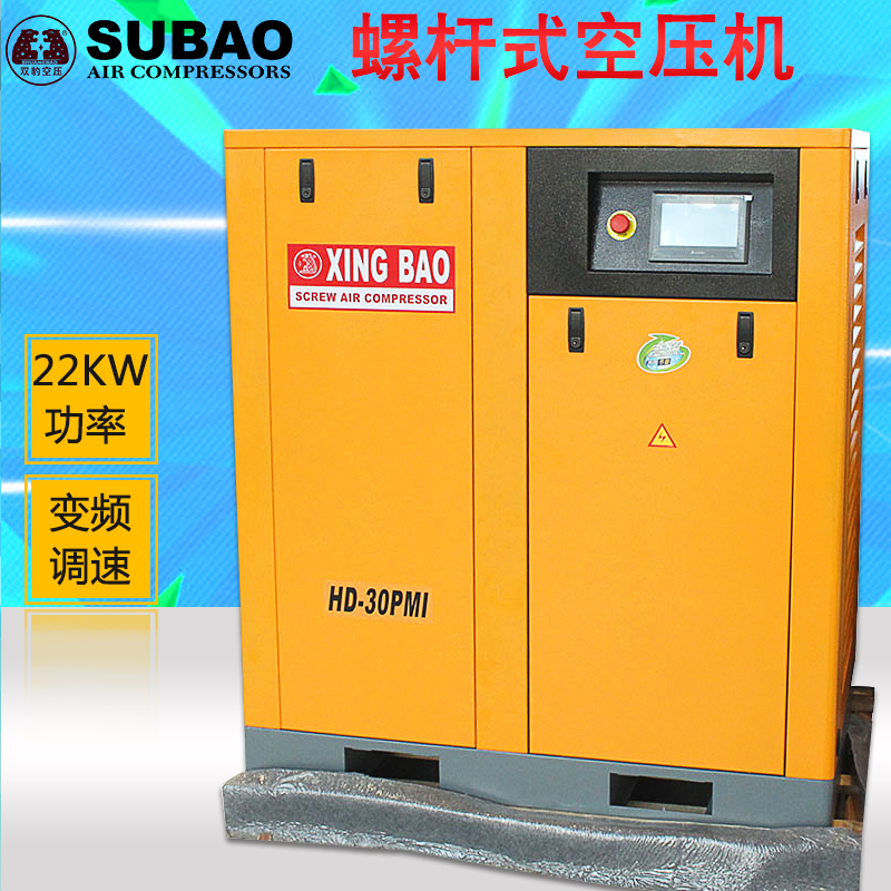 Shuangbao 15kw 22kw screw air compressor screw air compressor silent pump playing pump