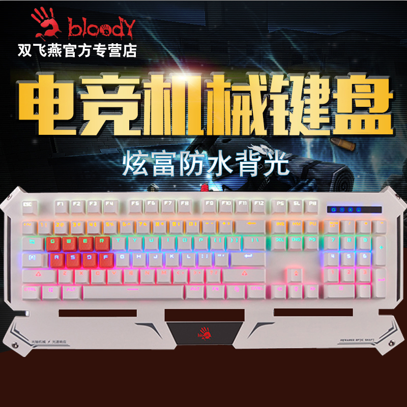 Shuangfeiyan bloody hands ghost B740 wired waterproof full key no red axis mechanical keyboard lol athletics internet cafe