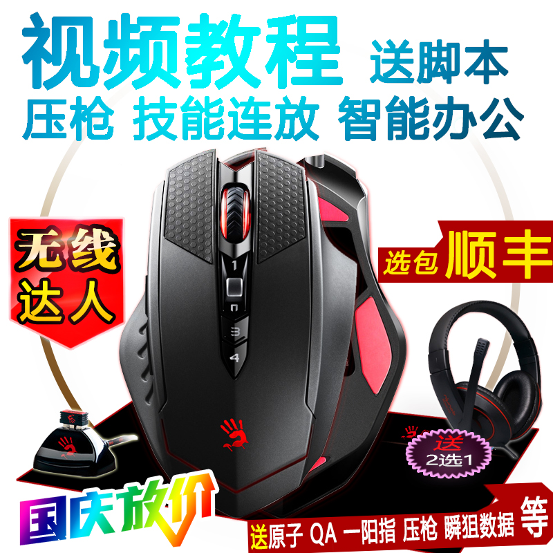 Shuangfeiyan bloody hands ghost r7 rt7 wireless apple laser gaming mouse notebook mouse lol cf rechargeable lithium battery