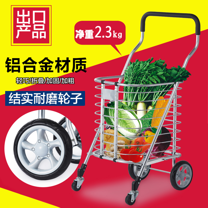 Shun and brand household aluminum portable folding shopping cart riders pull carts grocery shopping riders pull small carts elderly