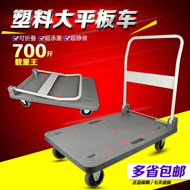 Shun and mute plastic portable folding trolley car large truck shopping reinforced plastic flatbed truck hauling goods