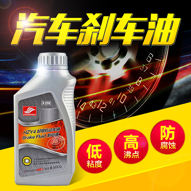 Shun automotive brake fluid brake oil brake fluid dot4 brake oil brake fluid clutch oil brake fluid