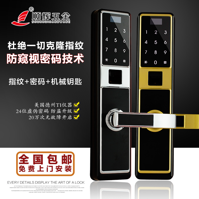 Shun hui hardware door lock fingerprint lock home security door locks intelligent electronic lock sensors lock installed