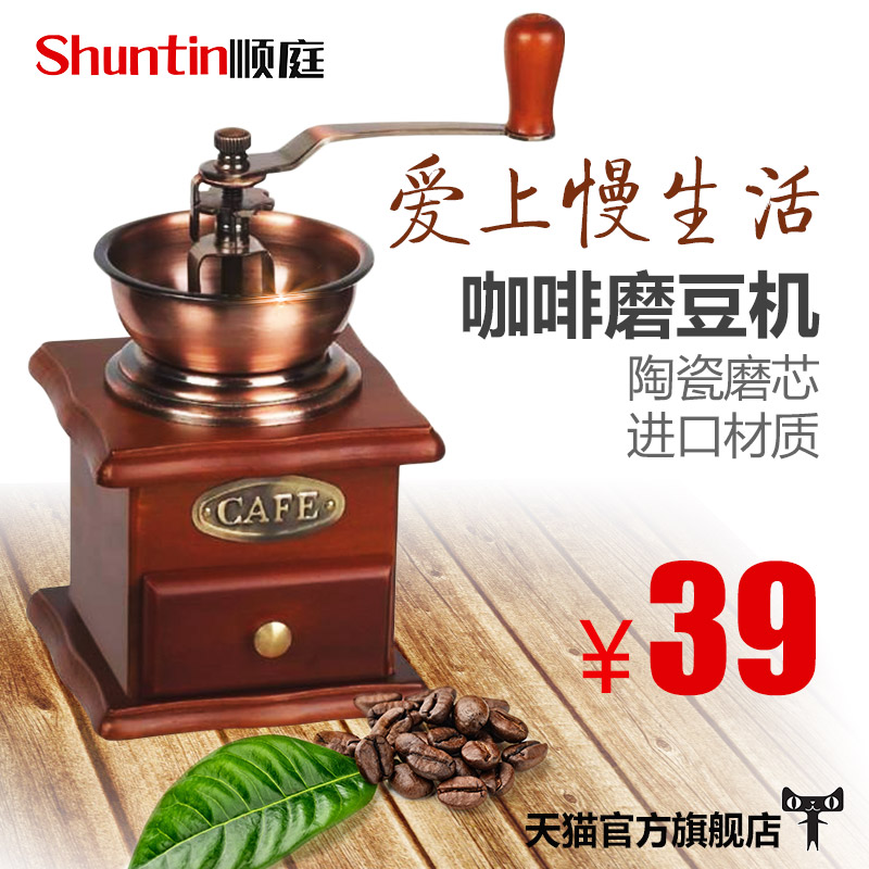 Shun ting grinder home coffee bean grinder manual coffee grinder mill grinder hand shake