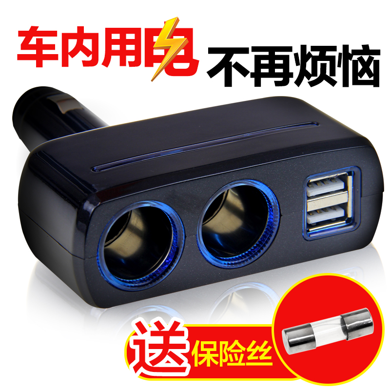 Shun wei car cigarette lighter power splitter a drag two vehicles with a car charger Usb car charger