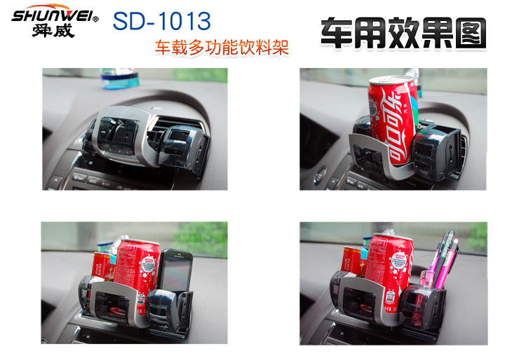 Shun wei multifunction car racks drink holder car cup holder cell phone holder drink holder SD-1013