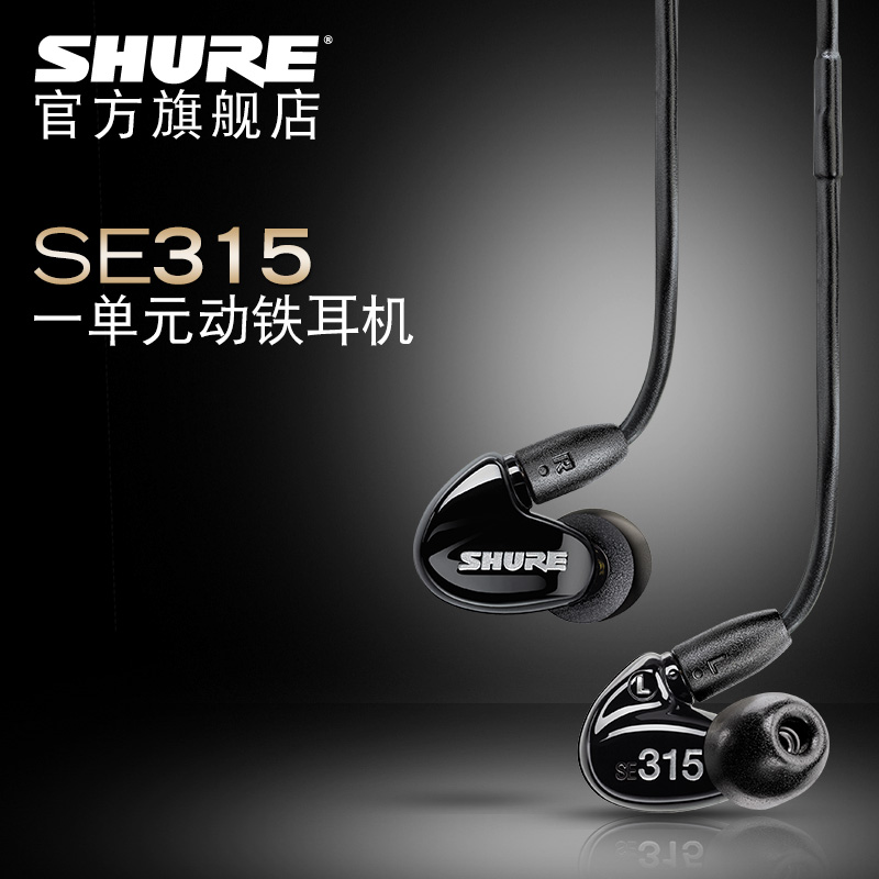 Shure/shure se315 single unit moving iron ear headphones bass listening ear sports headphones