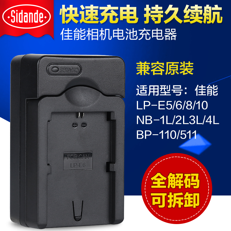 Si dande lp-e5 canon camera battery charger applicable/6/8/10 nb-1l/2l/3l/4l bp-110