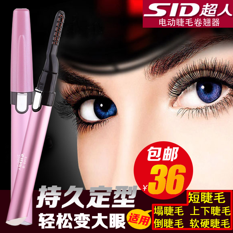 Sid/superman meter heated eyelash clip hot electric eyelash curling device tunoscope dynamic stereotypes sc3109b eyelash brush