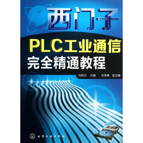 Siemens plc industrial communication fully proficient with cd-rom tutorial to xiao han genuine books branch