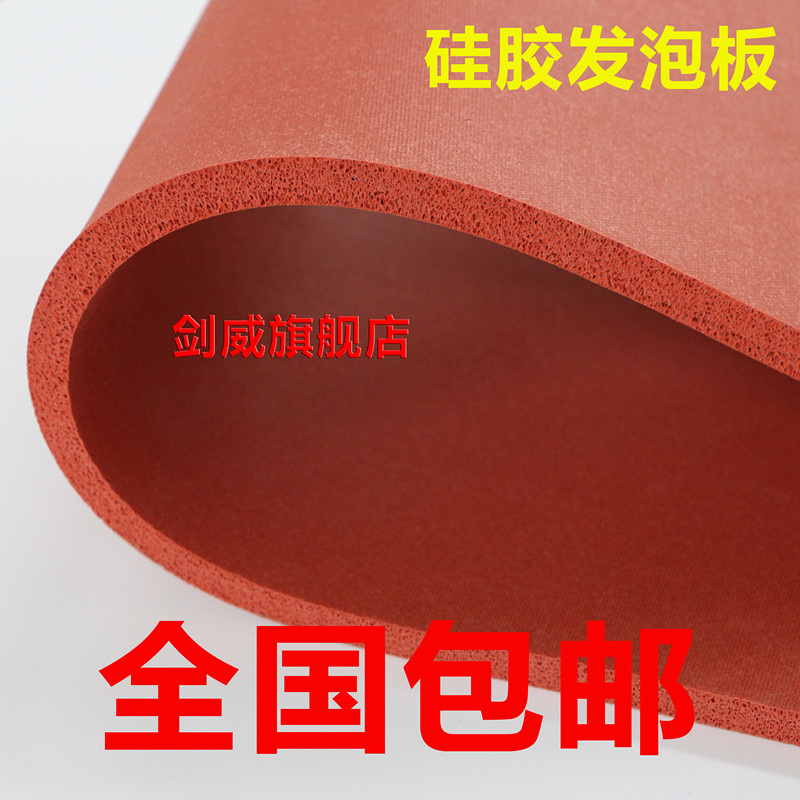 Silicone foam board foam board panels high temperature silicone foam pad sponge foam board sheet sealplate