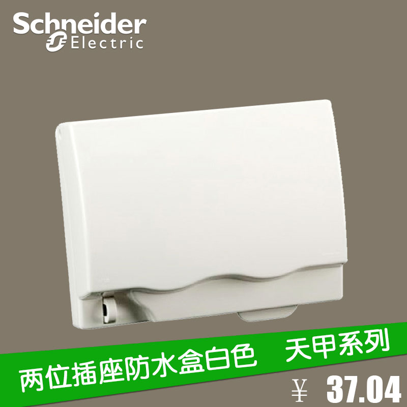 Silides days a series of double switch socket panel waterproof box splash box waterproof cover waterproof box white