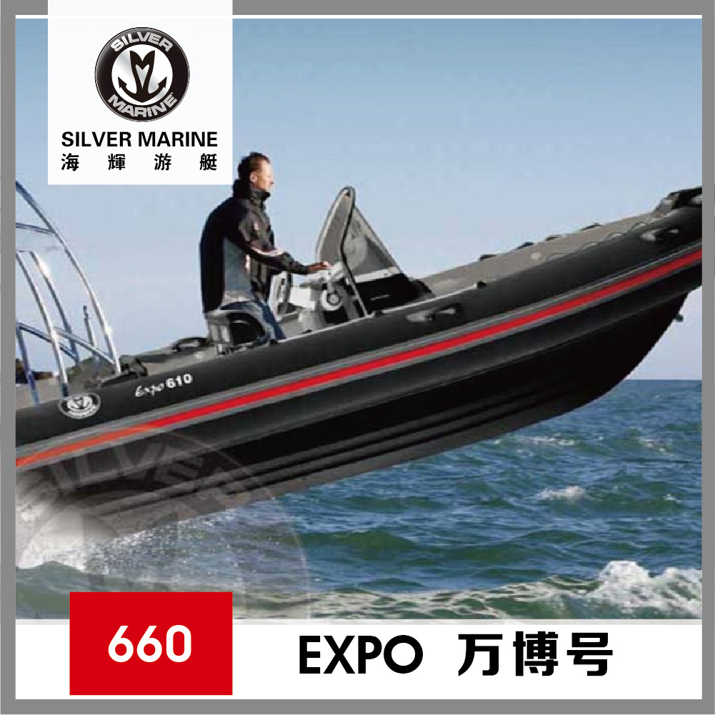 Silvermanine/weber event EXPO660 hisoft yacht fiberglass boats inflatable boats inflatable boats yacht