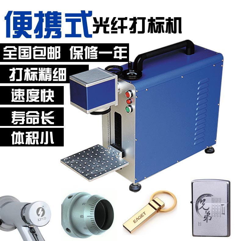 Simoniir tumarking metal laser fiber laser marking machine laser engraving machine metal marking machine