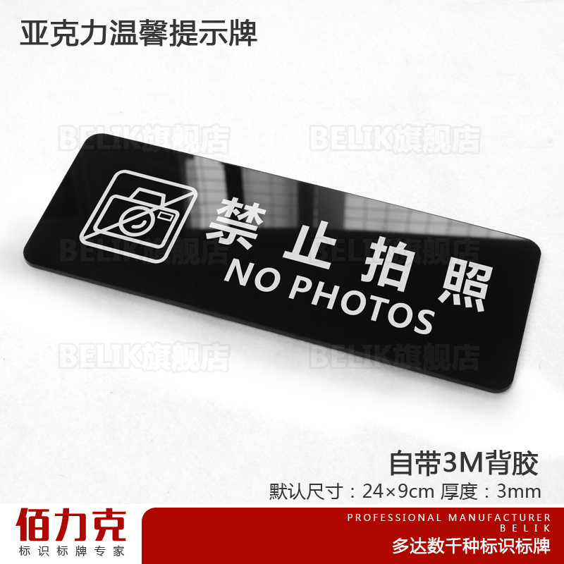 Simple acrylic prohibit photography tips forbidden to take pictures signage signs signs prompt card slogan