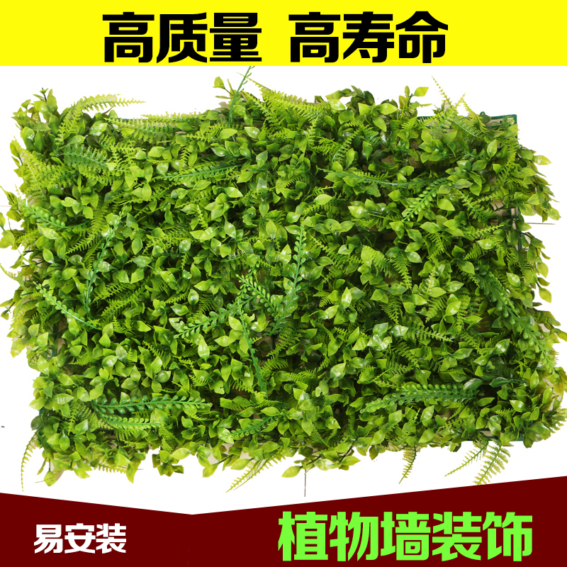 Simulation milan encryption artificial turf lawn thick wall plastic flowers artificial turf grass plants wall free shipping wedding