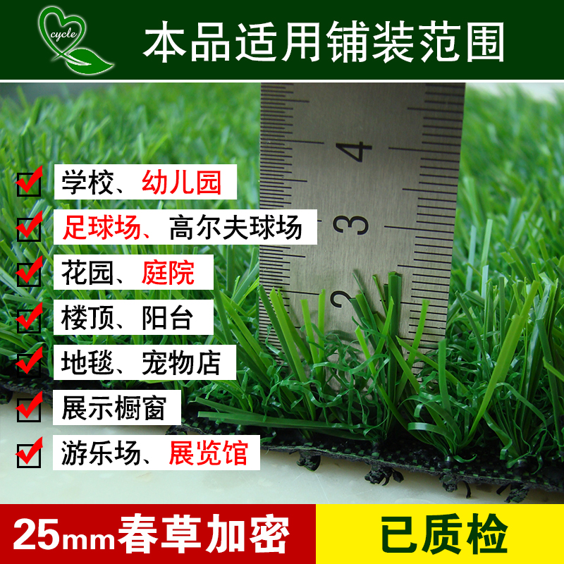 Simulation of artificial turf lawn encryption plastic lawn artificial turf carpet balcony fake turf and young children park outdoor roof