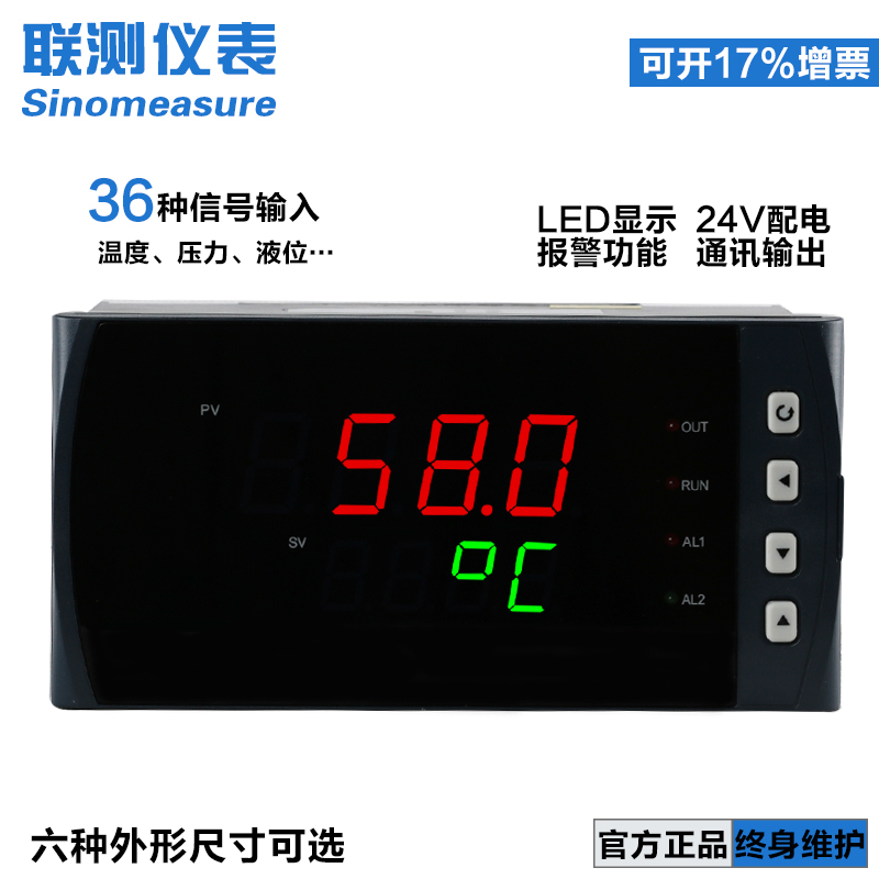 SIN2100 intelligent digital temperature controller digital power digital temperature and pressure power control measuring instrument