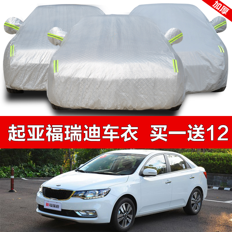 Since yafuruidi dedicated sunscreen thick sewing car hood rain snow frost scratch sedan car cover car cover