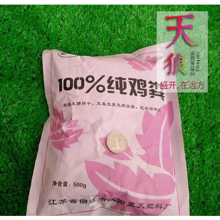 Sirius rose 100% pure chicken manure fermentation temperature drying nontoxic and odorless organic fertilizer manure droppings