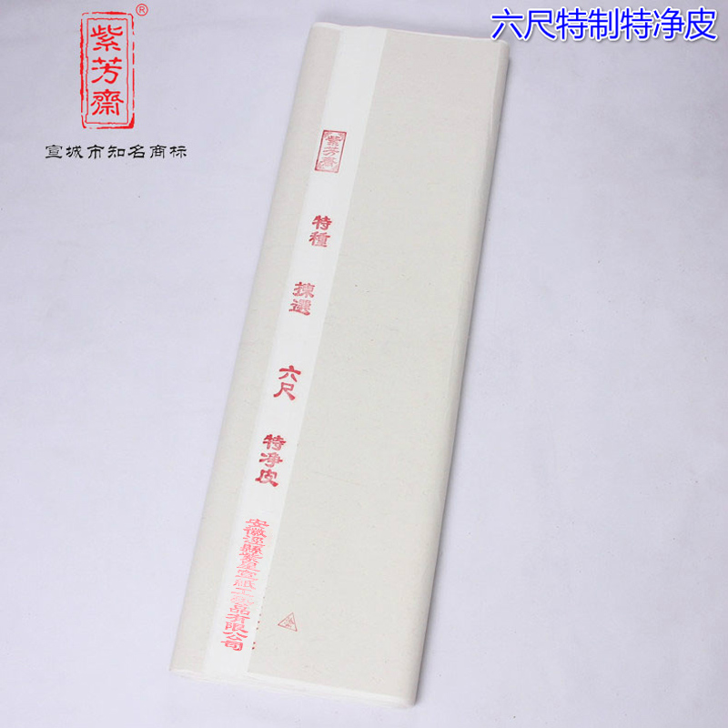 Six feet special zixing special net rice paper skin anhui jing county rice paper painting and calligraphy four treasures of health declared the creation of a dedicated factory deals