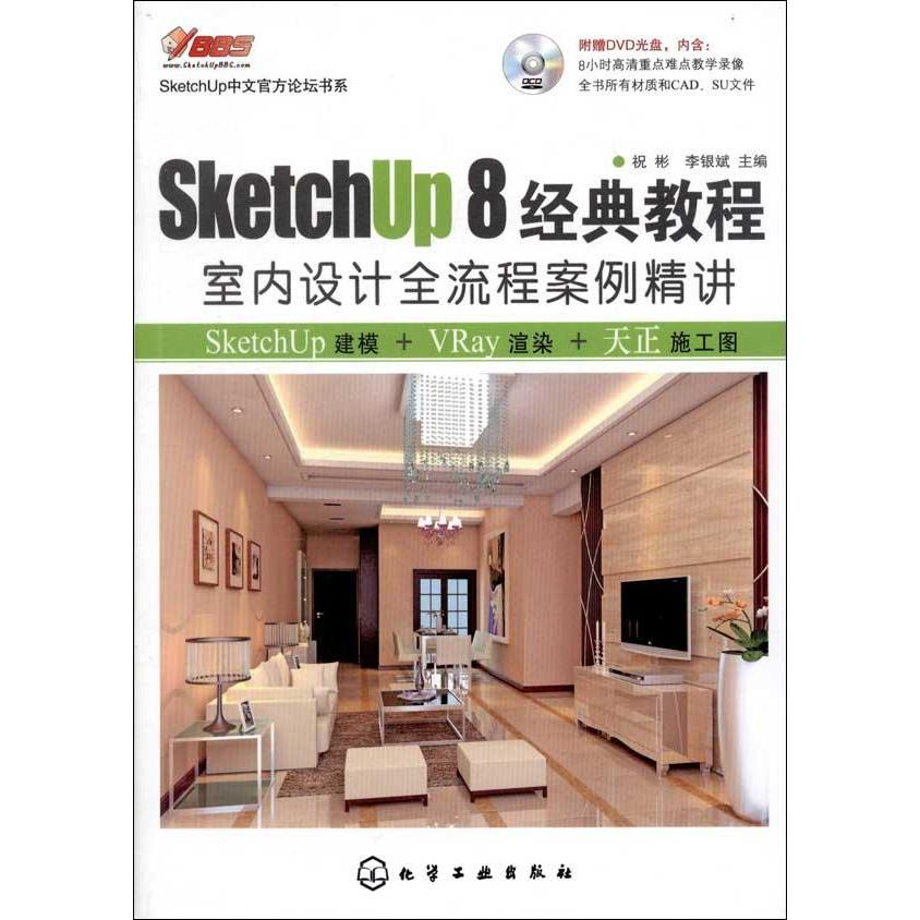 Buy Sketchup 8 classic tutorial: interior design of the whole