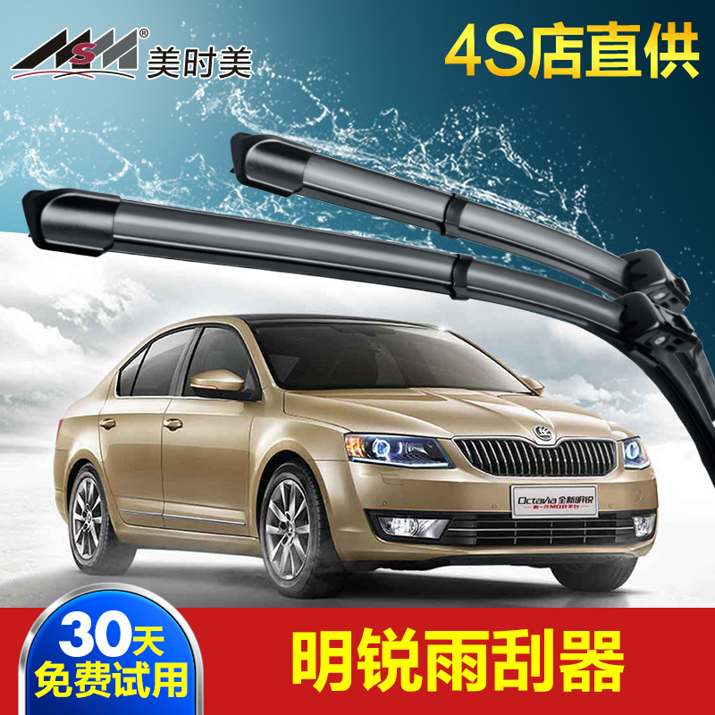Skoda octavia dedicated boneless wiper 07-10 13-14 years 15 classic old section 16 of the new wiper wipers tablets