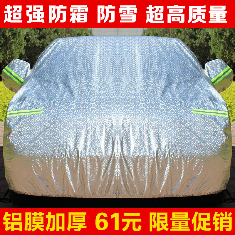 Skoda octavia hao rui speed to send wild emperor jing rui xin rui sewing sewing car hood insulation cotton velvet water proof sunscreen