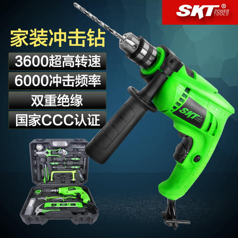 Skt power tools impact drill multifunction household electric drill impact drill hand drill stepless speed light pistol drill