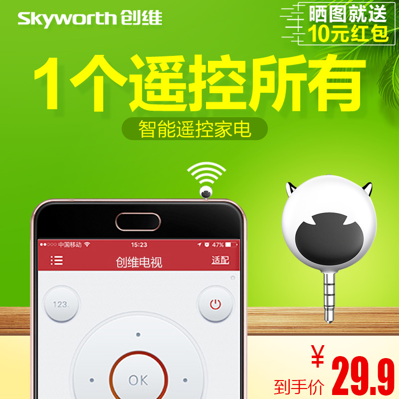 Skyworth/skyworth 0572-CXKT fingertip manipulation app wireless infrared remote control remote control remote control
