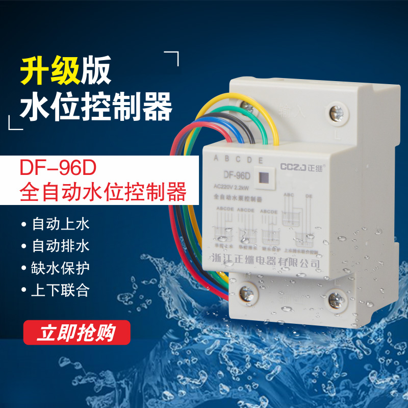 Slideways water level controller automatic water level controller tower sink wells pumping water switch df-96d