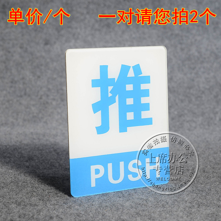 Sliding glass doors sliding acrylic sliding plate numbers signage sliding sliding oem license