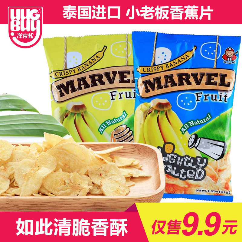 Small business owners thailand imported banana banana slices grilled banana slices dry snack food snack bags 51g