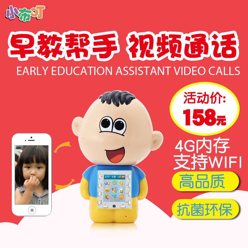 Small cloth bite wifi video zaojiao small pudding story machine voice children's educational toys birthday 0-3-6