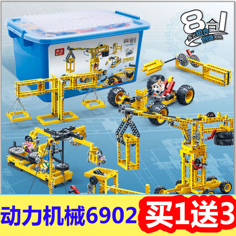 [Small particles] bang bao new primary and secondary school science education innovation in science and technology powered mechanical toy building blocks 6902