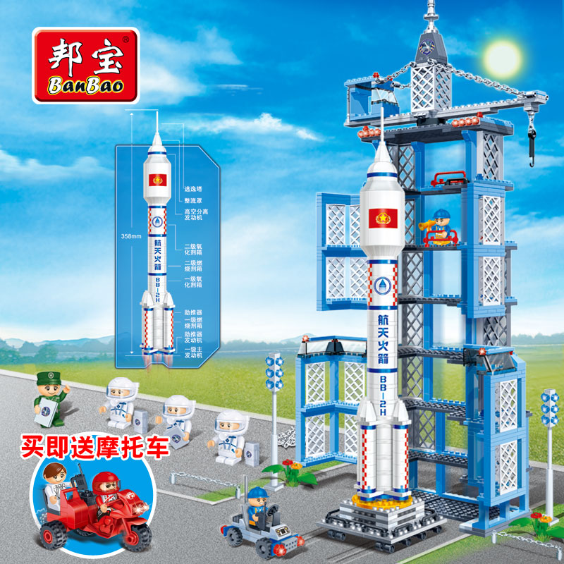 [Small particles] bang bao toy building blocks puzzle gift for children of god ten rocket hang day souvenir gift 6401