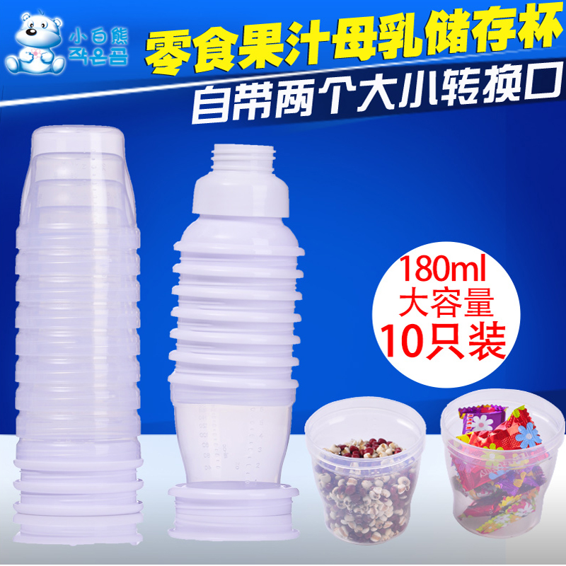 Small polar bear baby suit breast milk storage bottles of breast milk storage cups fresh cup bags to send converter mouth 10 installed